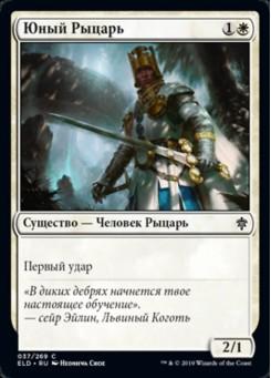 Юный Рыцарь